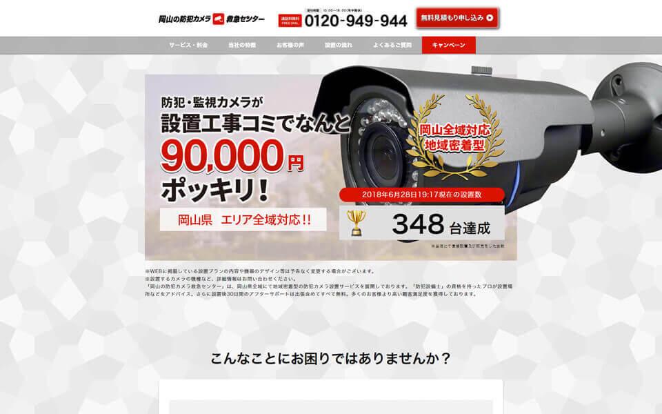 岡山の防犯カメラ救急センター
