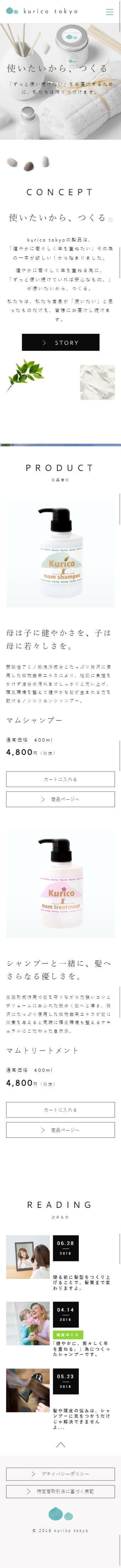 kurico tokyo