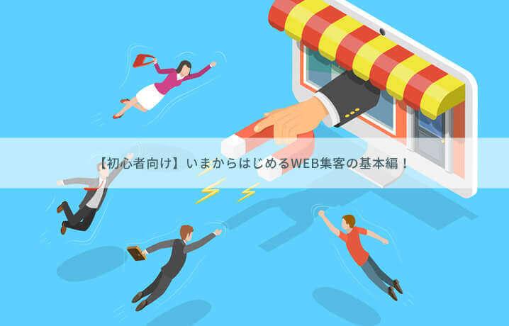 【初心者向け】いまからはじめる、WEB集客の基本編!!