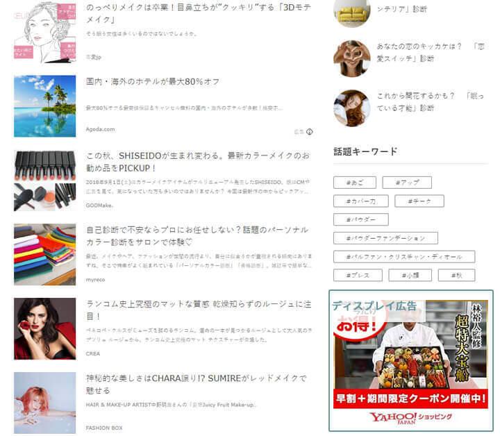 ディスプレイ広告は主に、キュレーションメディア、ブログ、まとめサイト、アプリなどに表示されます。