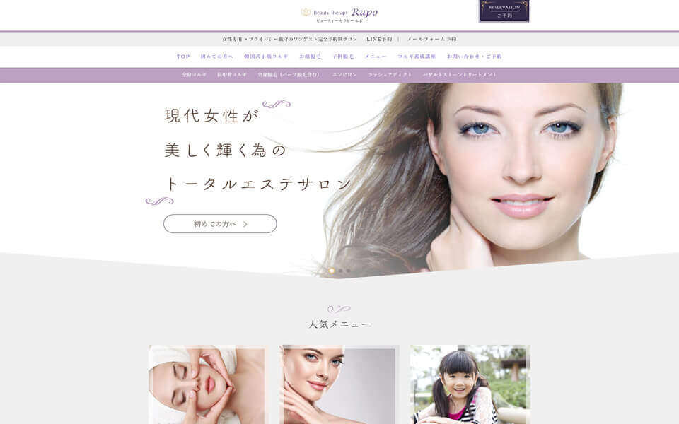 Beauty Therapy Rupo