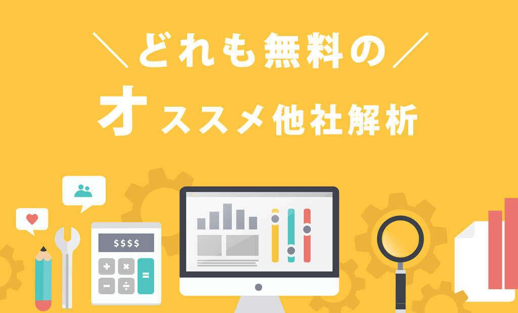 【どれも無料】のオススメ競合ホームページ解析ツール