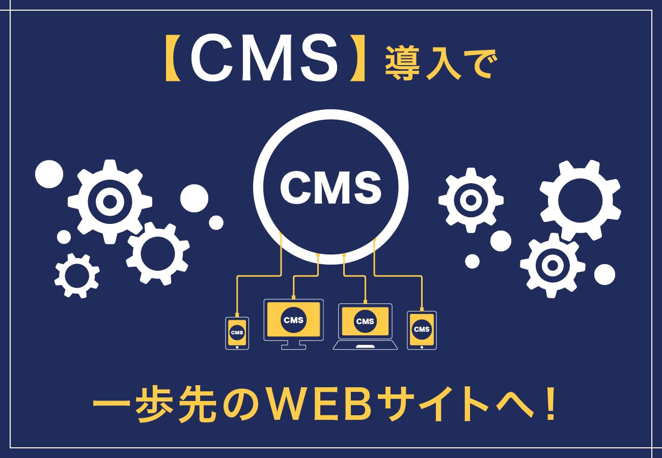 【CMS】導入で、一歩先のWEBサイトへ!