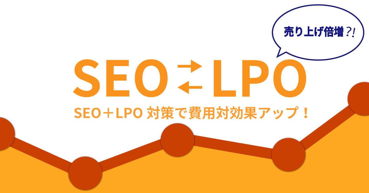 [売り上げ倍増?!] SEO+LPO対策で費用対効果アップ!