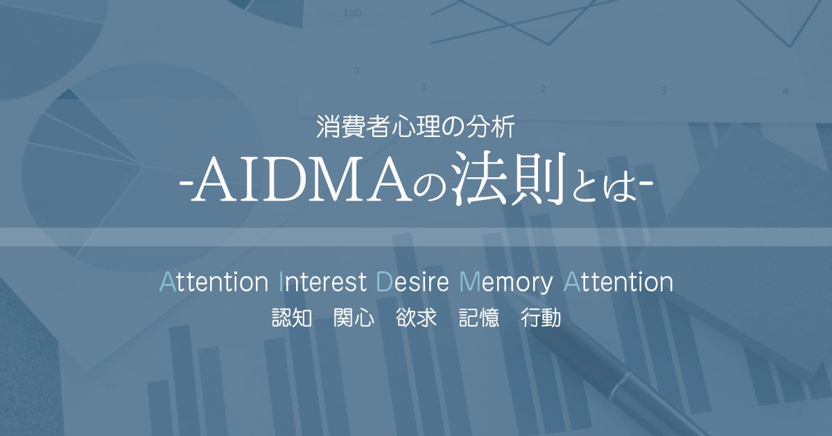 消費者心理の分析 - AIDMAの法則とは -