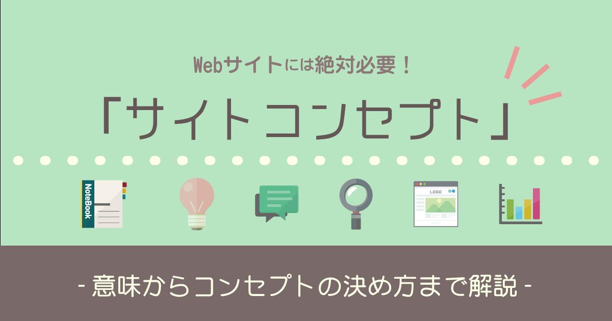 Webサイトには「サイトコンセプト」が絶対必要!その理由と決め方とは?