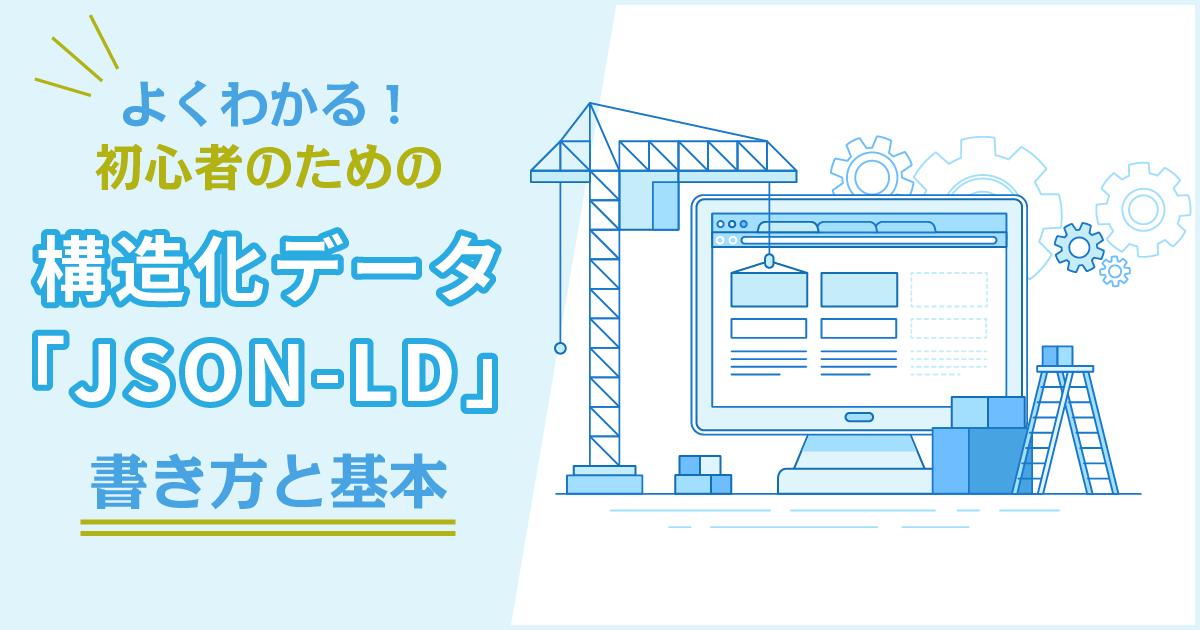 よくわかる!初心者のための構造化データ「JSON-LD」書き方と基本