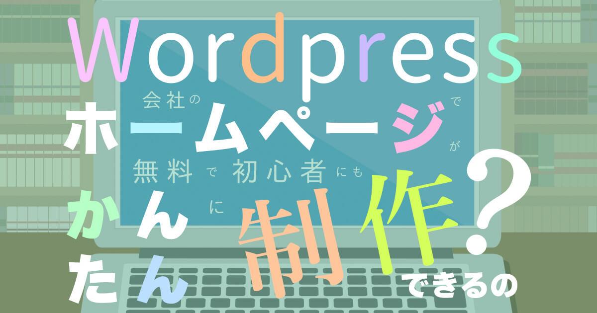 WordPressで会社のホームページが無料で初心者でも簡単に制作できるの?
