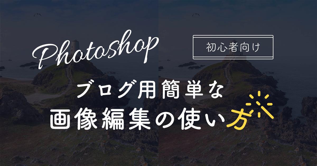 【Photoshop 初心者向け】ブログ用簡単な画像編集の使い方
