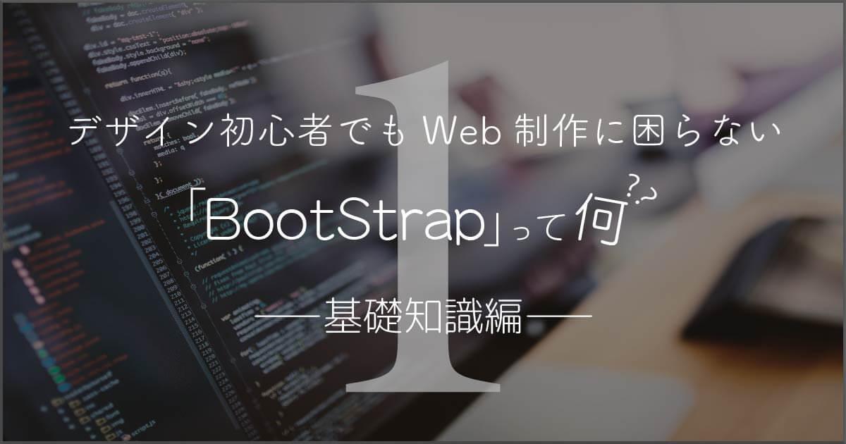 【基礎知識編】 デザイン初心者でも本格的なサイトが出来る!?話題の「Bootstrap」とは