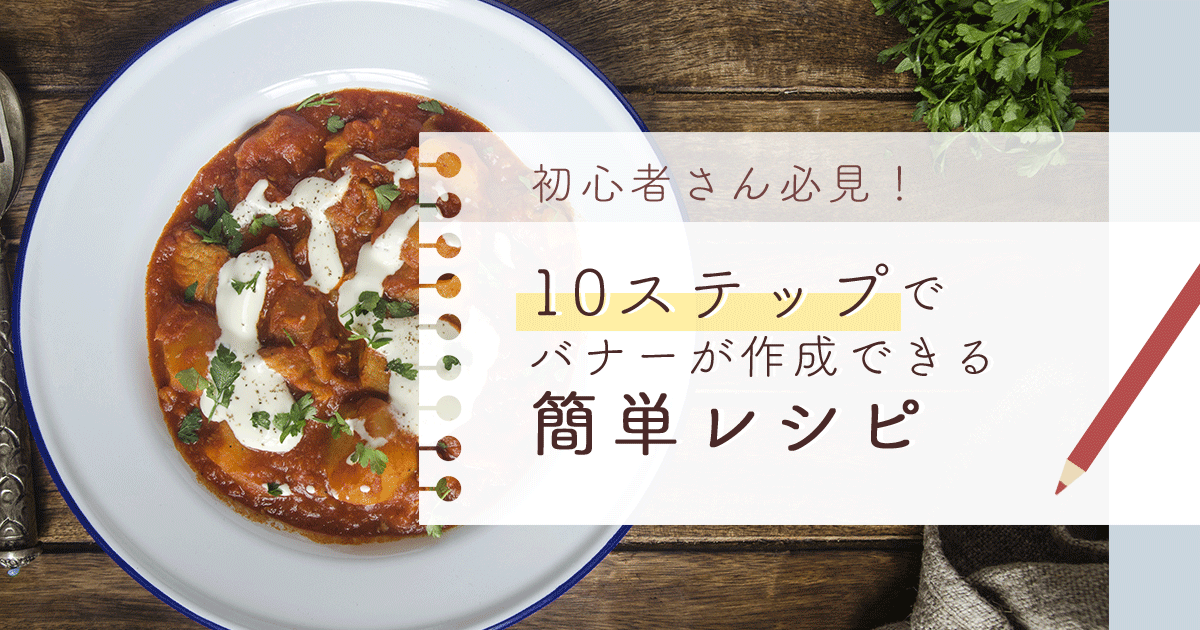 初心者さん必見!10ステップでバナーが作成できる簡単レシピ