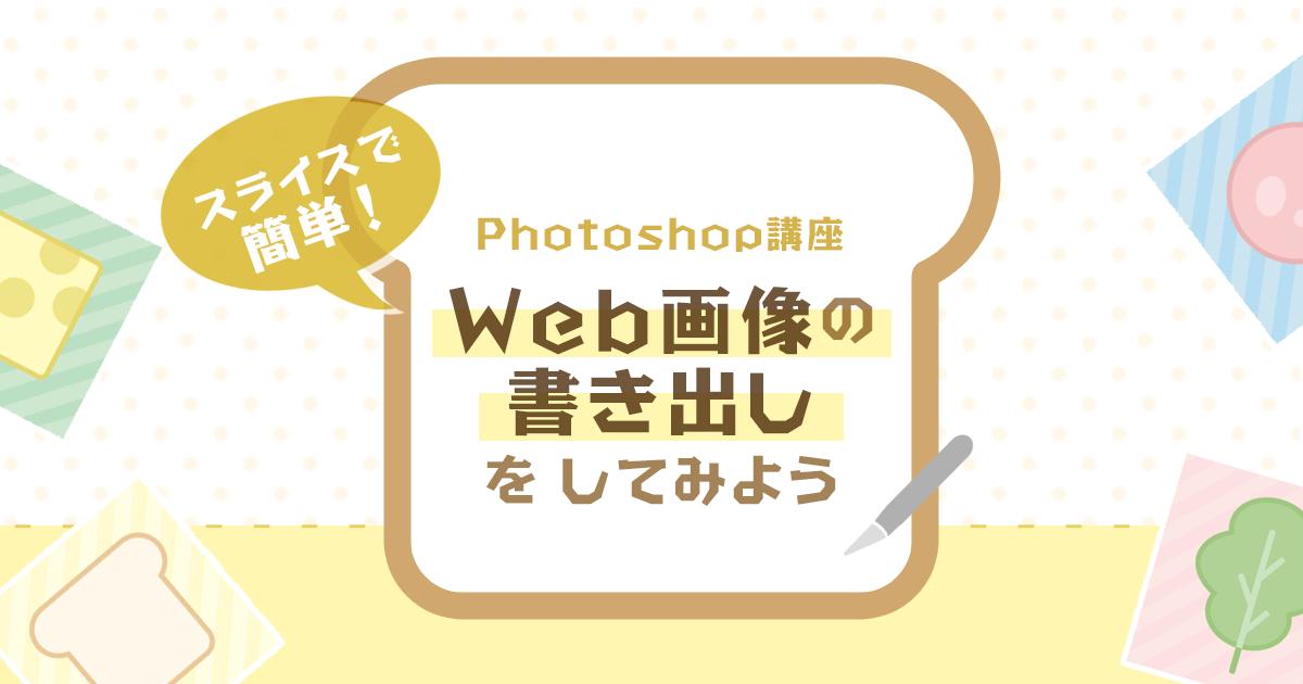 【Photoshop講座】スライスで簡単!Web画像の書き出しをしてみよう