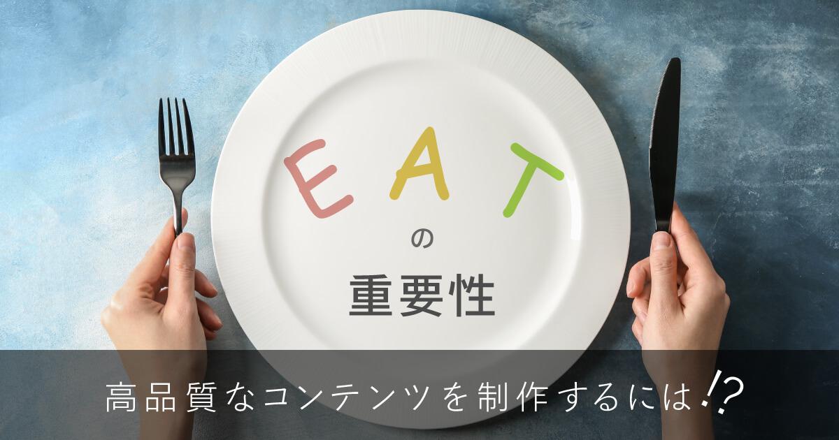 【SEO】E-A-Tの重要性!高品質なコンテンツを制作するには!?