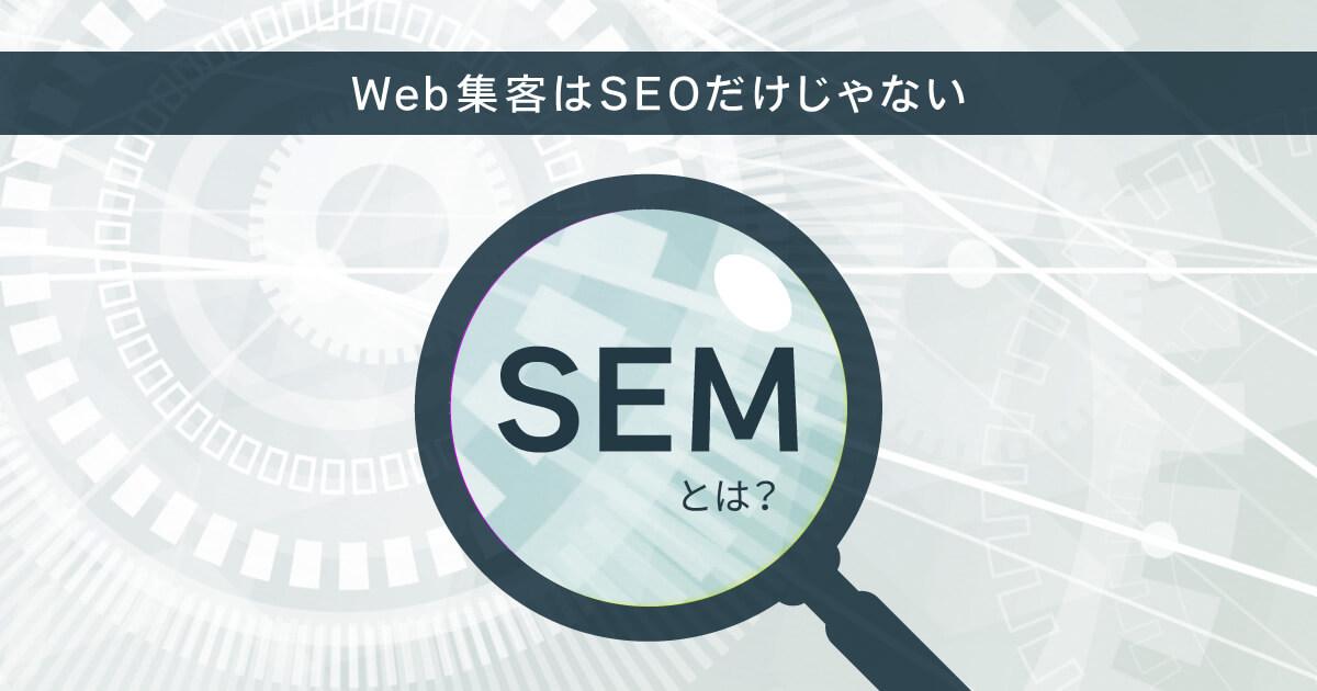 【SEO】Web集客はSEO対策だけじゃない!?SEMとは?
