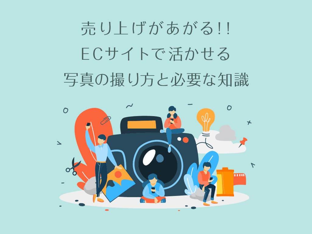 売り上げがあがる!!ECサイトで活かせる写真の撮り方と必要な知識
