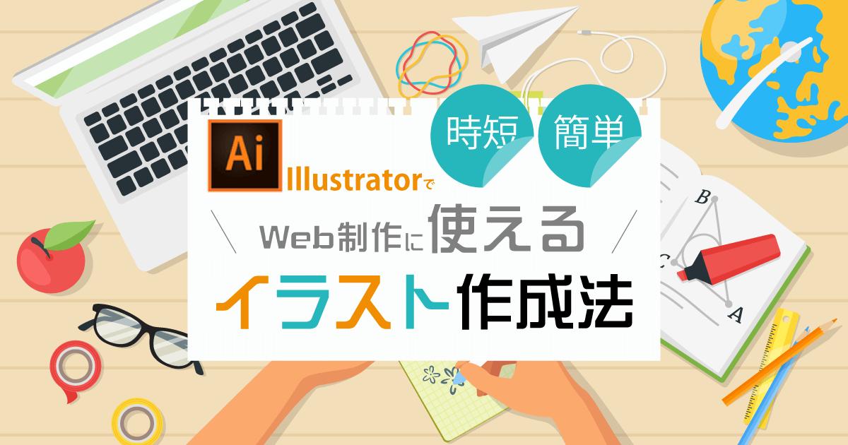【Illustratorで時短・簡単!】web制作に使えるイラスト作成法
