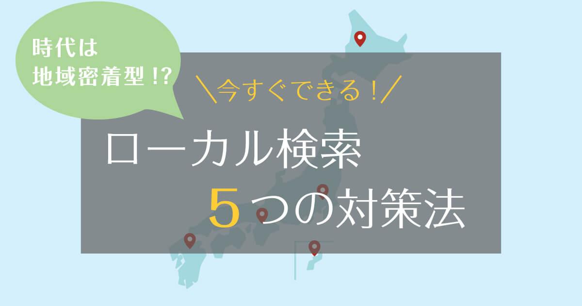 【SEO】今すぐできる!ローカル検索 5つの対策法