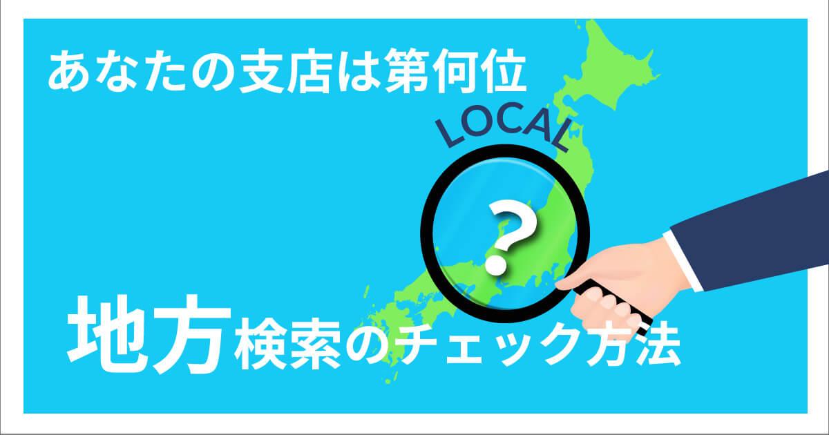 【ローカルSEO】あなたの支店は第何位?地方検索のチェック方法