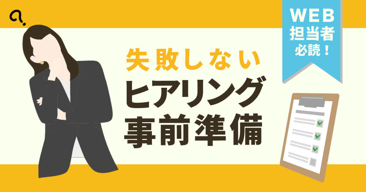 【WEB担当者必読!】 失敗しないヒアリング事前準備