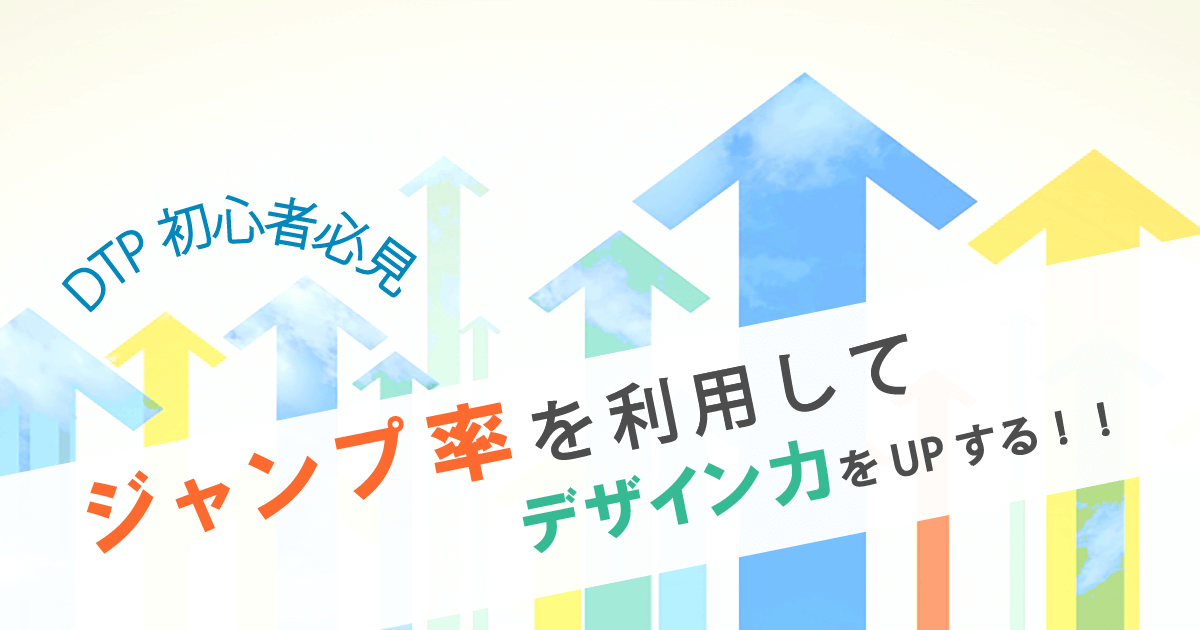 【DTP初心者必見】ジャンプ率を利用してデザイン力をUPしよう!!