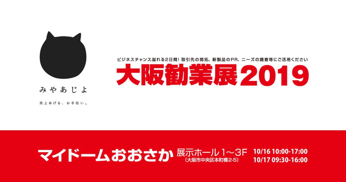 『大阪勧業展2019』出展のご案内