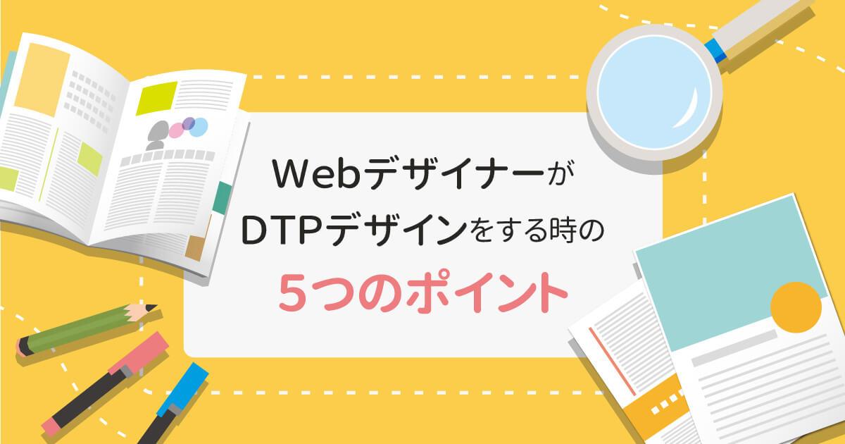 WebデザイナーがDTPデザインをする時の5つのポイント