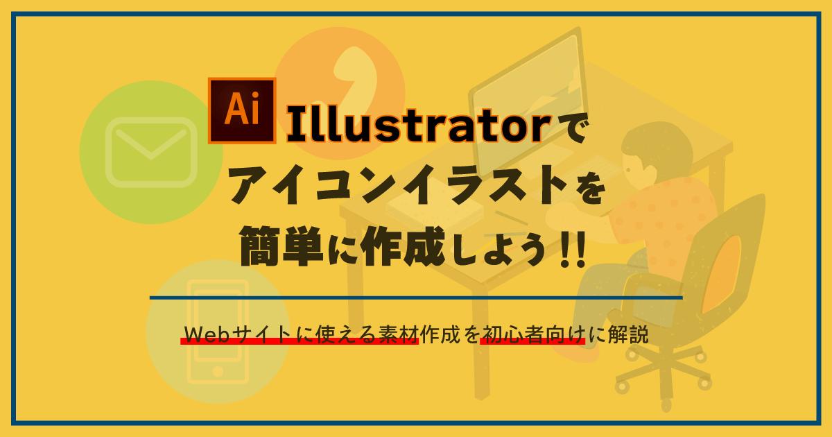 【初心者向け】Illustratorでアイコンイラストを簡単に作成しよう!!