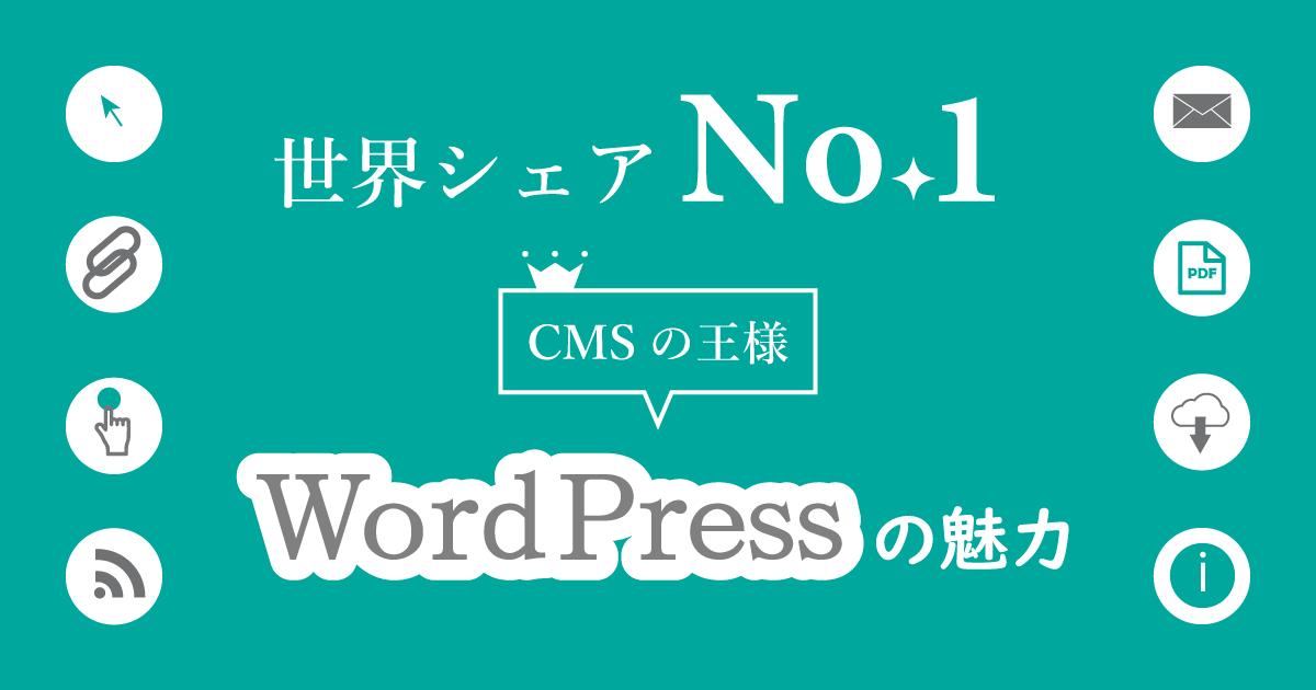 世界シェアNO.1! CMSの王様WordPressの魅力