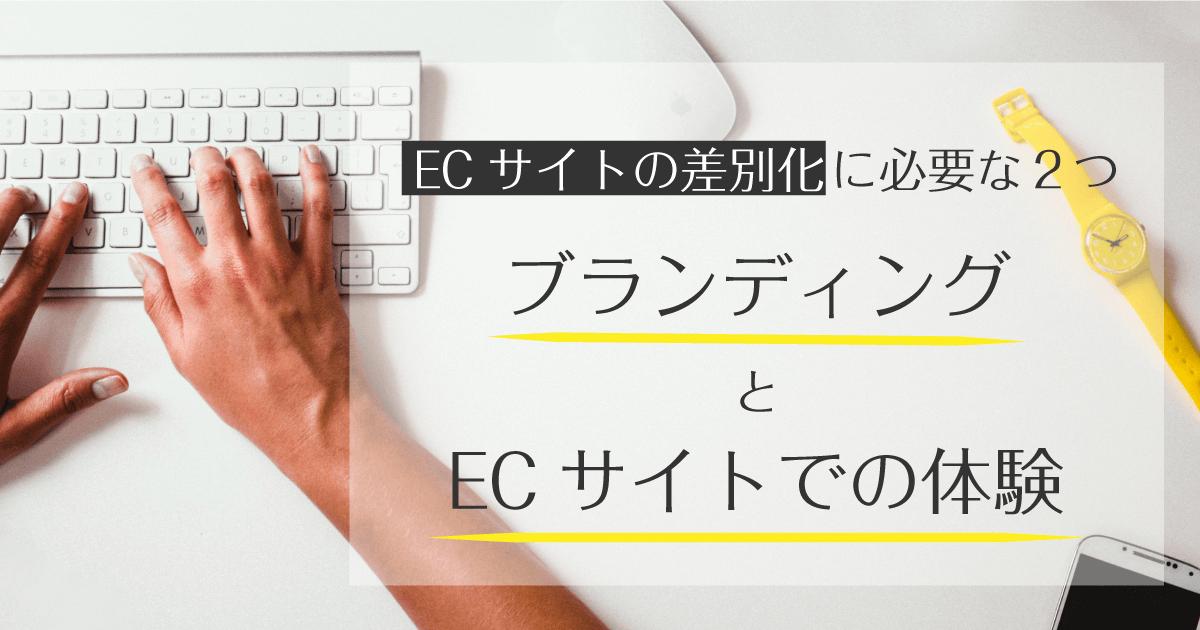 ECサイトの差別化に必要な2つ ブランディングとECサイトでの体験
