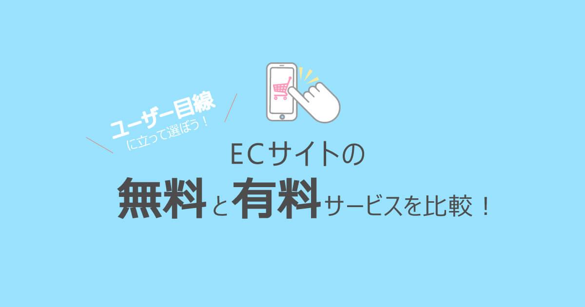 ユーザー目線に立って選ぼう!ECサイトの無料、有料サービスを比較!
