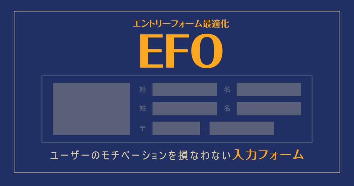 【EFO】ユーザーのモチベーションを損なわない入力フォーム