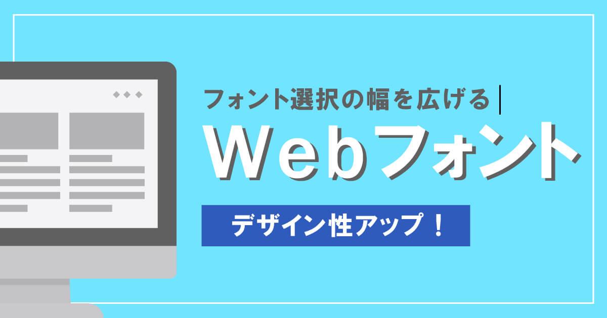 デザイン性アップ!フォント選択の幅が広がるWebフォント
