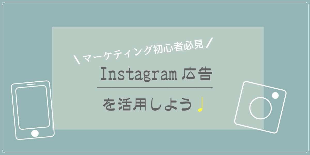 【マーケティング初心者必見】Instagram広告を活用しよう