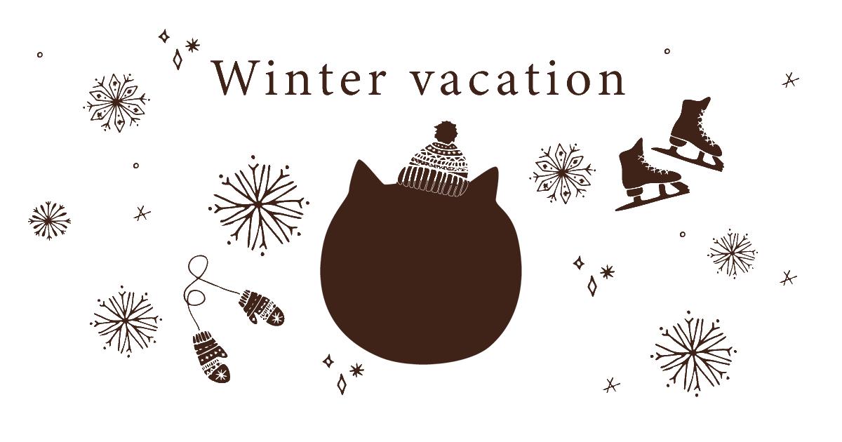 2019年、冬季休暇のお知らせ
