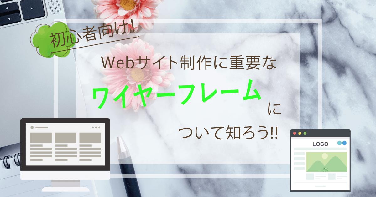 【初心者向け】Webサイト制作に重要な「ワイヤーフレーム」について知ろう!