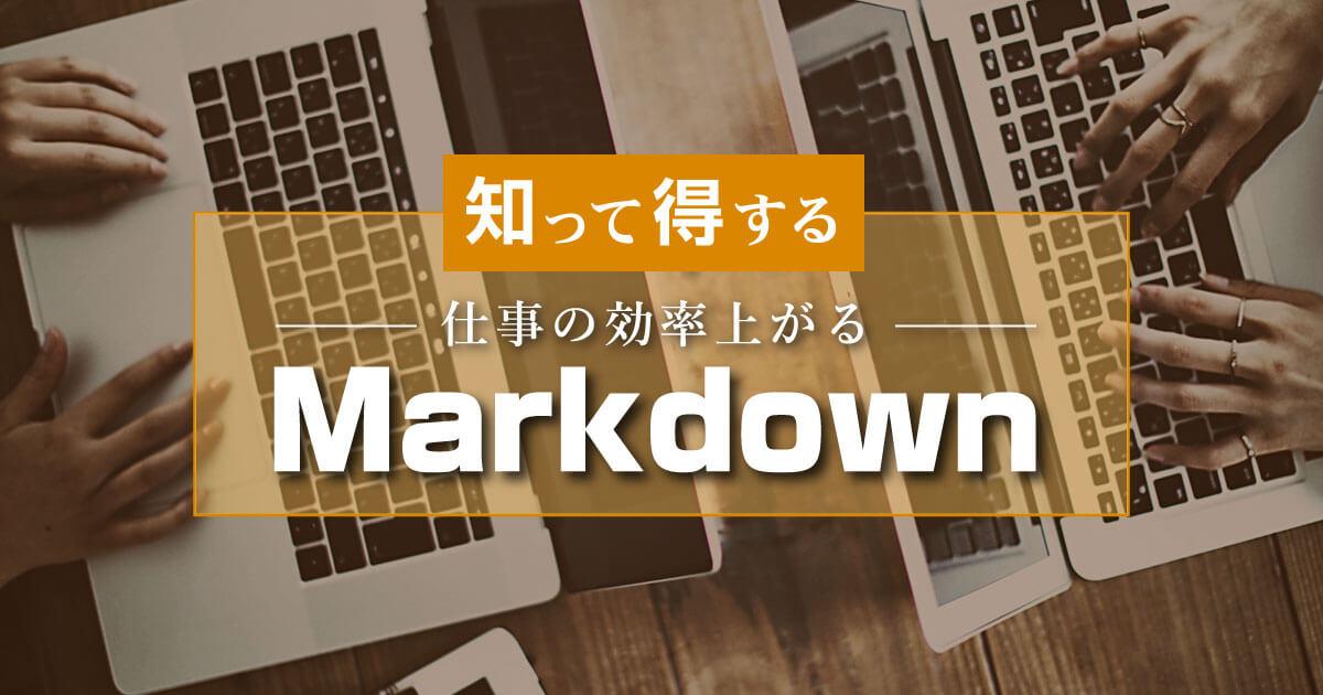 知って得する 仕事効率上がるMarkdown