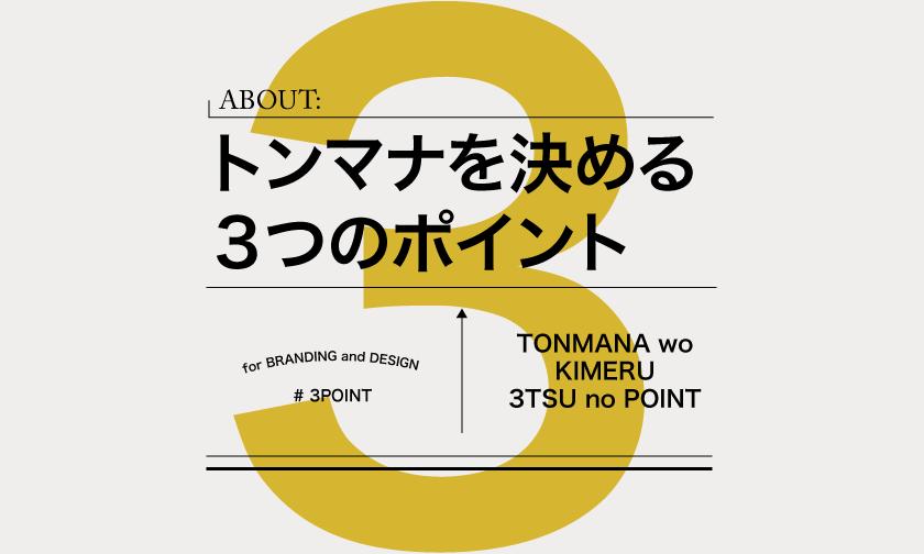 トンマナを決める3つのポイント