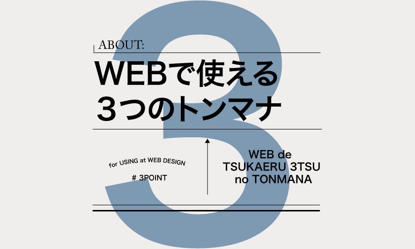 WEBで使える3つのトンマナ