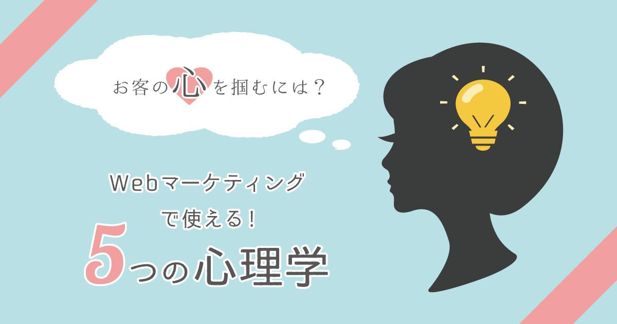 お客の「心」を掴むには?Webマーケティングで使える5つの心理学