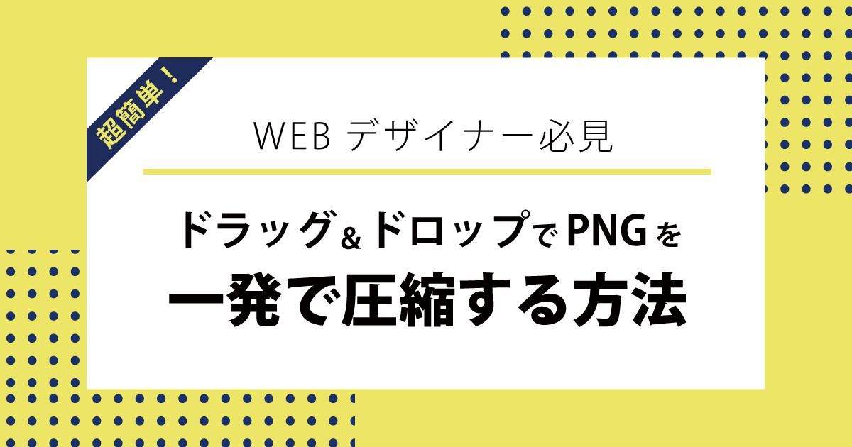 ホームページを軽くするスゴイやつ、TinyPNGの利用方法