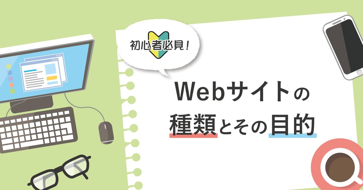 【初心者必見!】Webサイトの種類とその目的