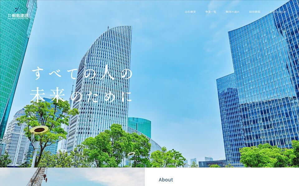 株式会社桐島建設