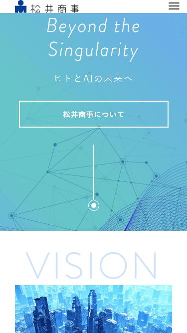 松井商事株式会社