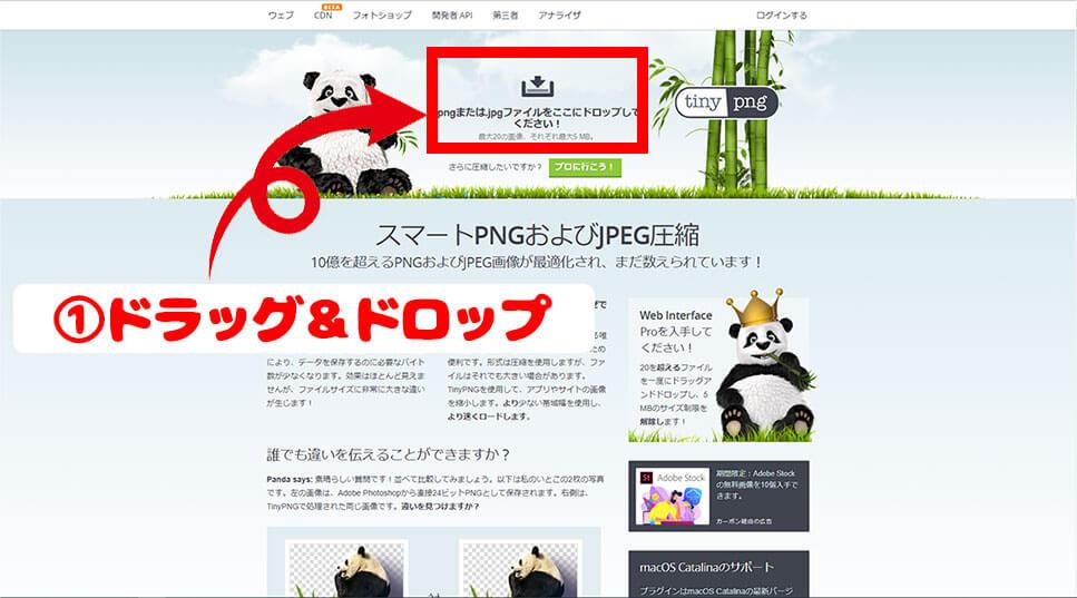 TinyPng使用方法1、画像をドラッグ&ドロップ