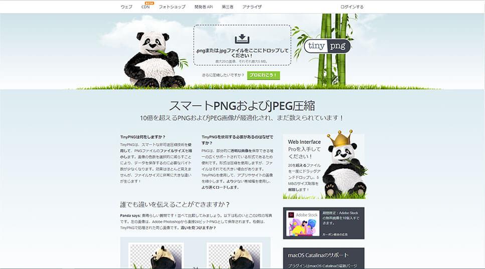 TinyPngサイト画像