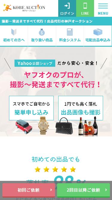 神戸オークション