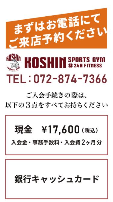 KOSHIN SPORTS GYM
