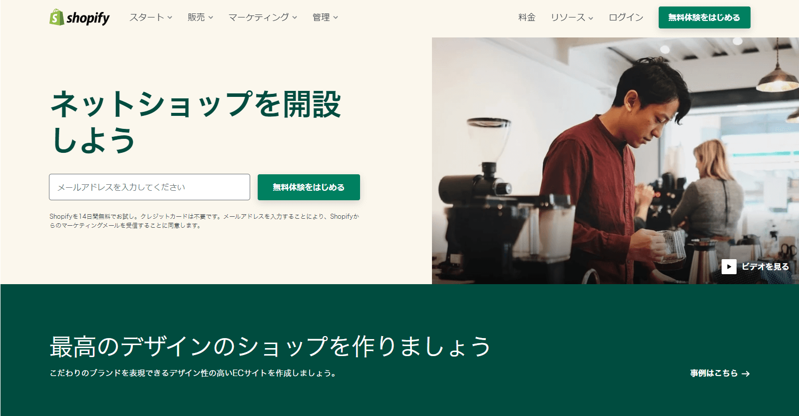 shopifyトップページ