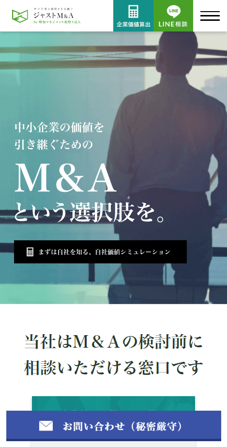 JUST M&A