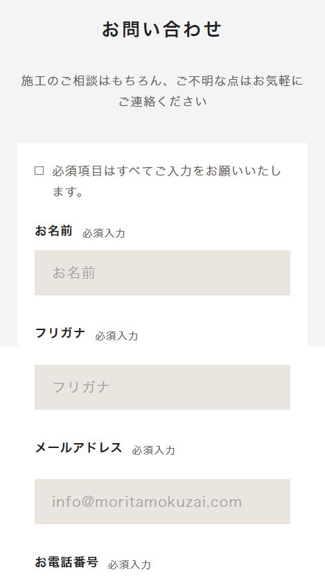 株式会社森田外構設計